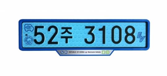 전기차, 수소차의 '파란 번호판' 아시나요? - 시선뉴스